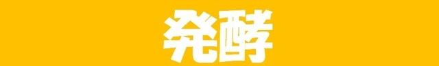 つくり方_発酵タイトル.jpg