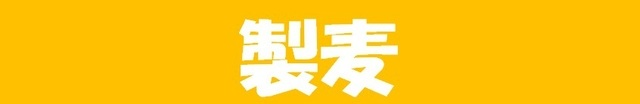 つくり方_製麦.jpg