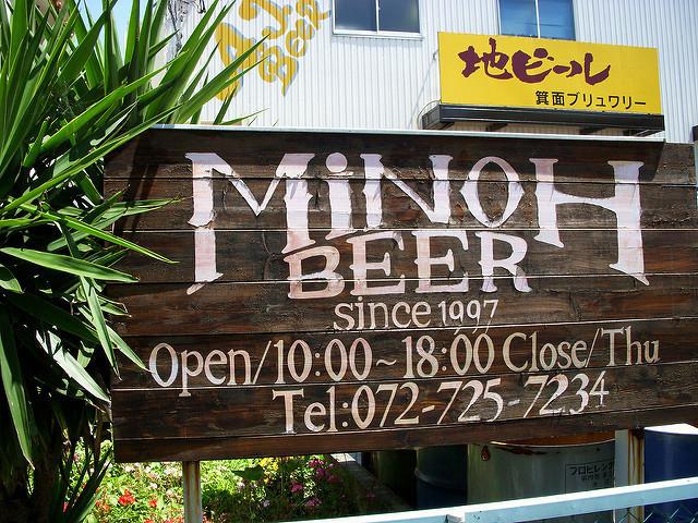 箕面ビール.jpg