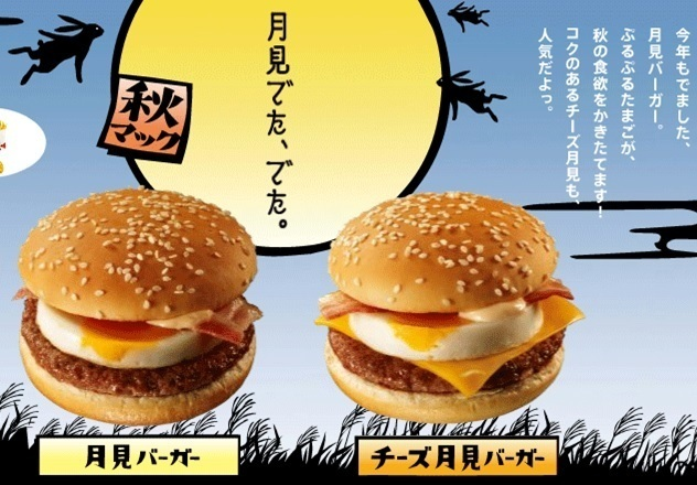 McDonalds 月見バーガー.jpg
